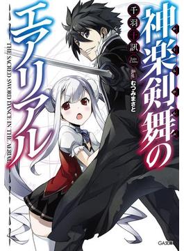 【全1-5セット】「神楽剣舞のエアリアル」シリーズ(GA文庫)