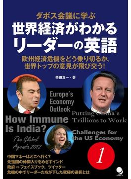【全1-3セット】ダボス会議に学ぶ 世界経済がわかるリーダーの英語≪音声付≫