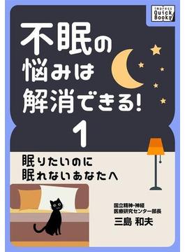 【全1-3セット】不眠の悩みは解消できる!(impress QuickBooks)