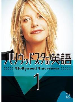 【全1-3セット】[音声付] ハリウッドスターの英語