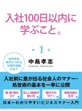 【全1-3セット】入社100日以内に学ぶこと。