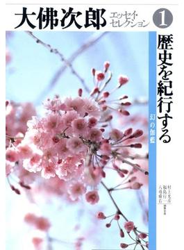 【全1-3セット】【シリーズ】大佛次郎エッセイ・セレクション
