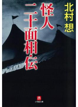 【全1-2セット】怪人二十面相・伝(小学館文庫)(小学館文庫)