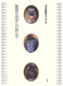 【全1-13セット】河合雅雄著作集