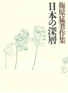 【6-10セット】梅原猛著作集