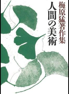 【11-15セット】梅原猛著作集