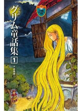 【全1-5セット】完訳 グリム童話集