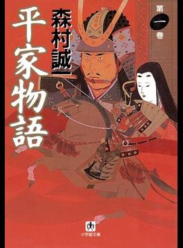 【全1-3セット】平家物語(小学館文庫)(小学館文庫)
