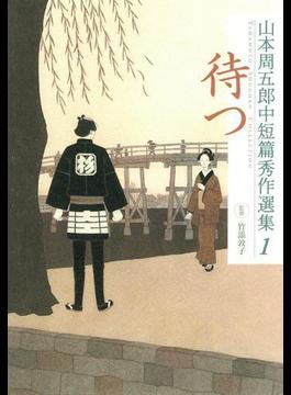 【全1-5セット】山本周五郎中短篇秀作選集