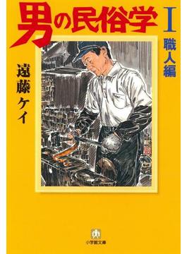 【全1-3セット】【シリーズ】男の民俗学(小学館文庫)(小学館文庫)