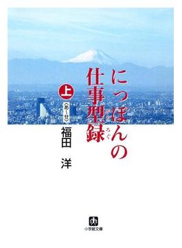 【全1-2セット】にっぽんの仕事型録(小学館文庫)(小学館文庫)