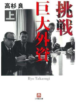 【全1-2セット】挑戦 巨大外資(小学館文庫)(小学館文庫)