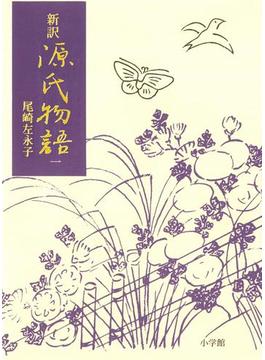【全1-4セット】【シリーズ】新訳源氏物語