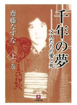 【全1-2セット】千年の夢 文人たちの愛と死(小学館文庫)(小学館文庫)