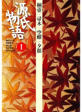 【1-5セット】源氏物語 古典セレクション(古典セレクション)