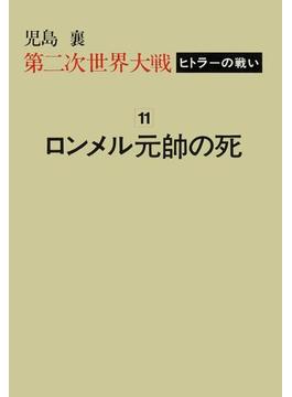 【11-15セット】第二次世界大戦ヒトラーの戦い