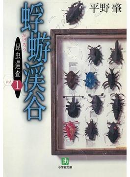 【全1-3セット】昆虫巡査(小学館文庫)(小学館文庫)