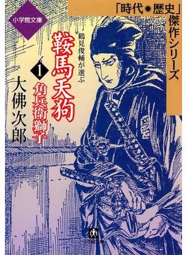 【全1-5セット】鞍馬天狗(小学館文庫)(小学館文庫)