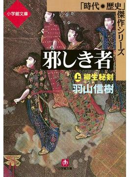 【全1-3セット】邪しき者(小学館文庫)(小学館文庫)