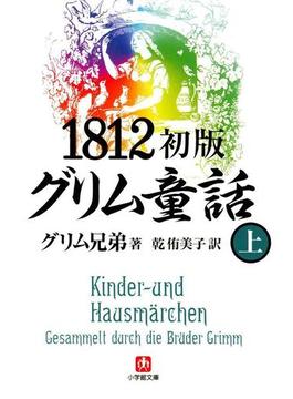 【全1-2セット】1812初版グリム童話(小学館文庫)(小学館文庫)