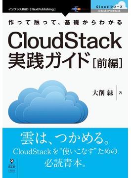 【全1-2セット】CloudStack実践ガイド