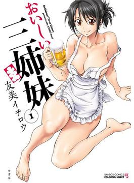 【全1-3セット】おいしい三姉妹(バンブーコミックス COLORFULセレクト)
