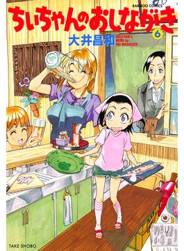 【6-10セット】ちぃちゃんのおしながき