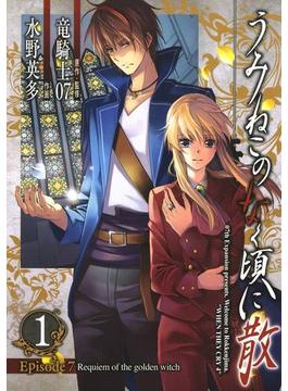 【1-5セット】うみねこのなく頃に散 Episode7:Requiem of the golden witch(ガンガンコミックス)