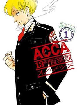 【全1-6セット】ACCA13区監察課(ビッグガンガンコミックスSUPER)