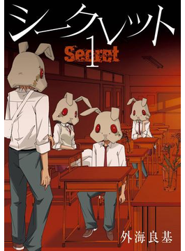 【全1-3セット】Secret(ガンガンコミックス)