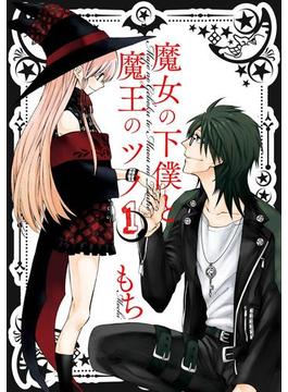 【全1-8セット】魔女の下僕と魔王のツノ(ガンガンコミックス)