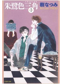 【全1-3セット】朱鷺色三角(白泉社文庫)