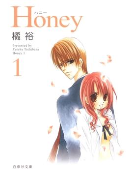 【全1-5セット】Honey(白泉社文庫)