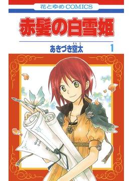 【1-5セット】赤髪の白雪姫(花とゆめコミックス)