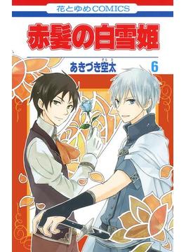【6-10セット】赤髪の白雪姫(花とゆめコミックス)