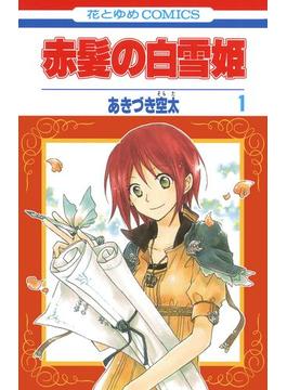 【全1-16セット】赤髪の白雪姫(花とゆめコミックス)
