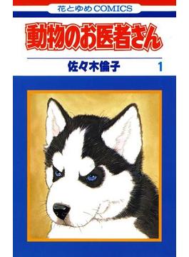 【1-5セット】動物のお医者さん(花とゆめコミックス)