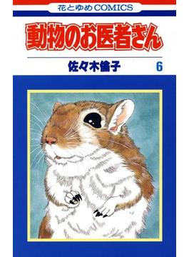 【6-10セット】動物のお医者さん(花とゆめコミックス)