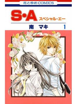 【全1-17セット】S・A(スペシャル・エー)(花とゆめコミックス)