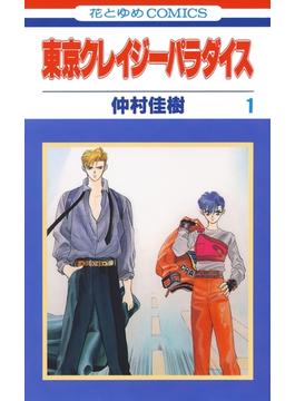 【1-5セット】東京クレイジーパラダイス(花とゆめコミックス)