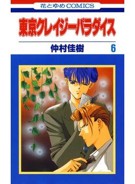 【6-10セット】東京クレイジーパラダイス(花とゆめコミックス)