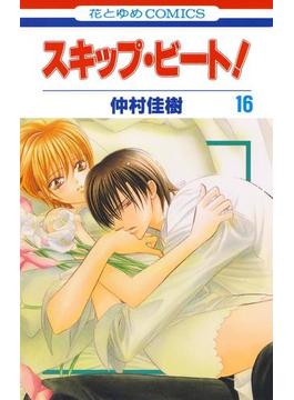 【16-20セット】スキップ・ビート!(花とゆめコミックス)