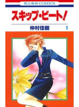 【全1-40セット】スキップ・ビート!(花とゆめコミックス)