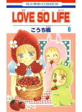 【6-10セット】LOVE SO LIFE(花とゆめコミックス)