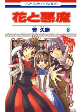 【6-10セット】花と悪魔(花とゆめコミックス)