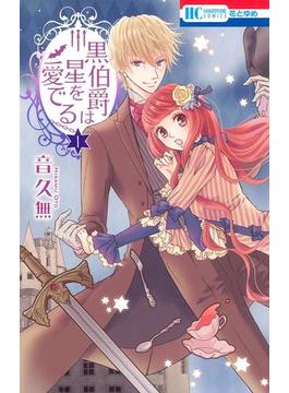 【全1-12セット】黒伯爵は星を愛でる(花とゆめコミックス)