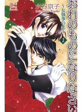 【全1-3セット】おれのものになりなさい~女執事の恋~(白泉社レディース・コミックス)