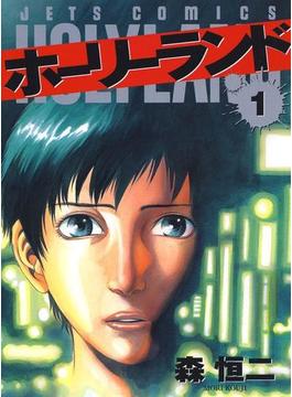 【1-5セット】ホーリーランド(ジェッツコミックス)