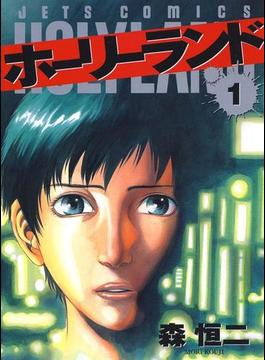 【全1-18セット】ホーリーランド(ジェッツコミックス)