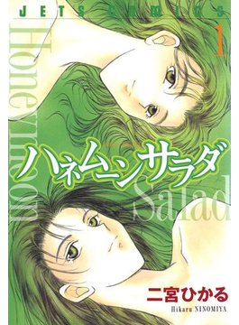 【全1-5セット】ハネムーン サラダ(楽園)